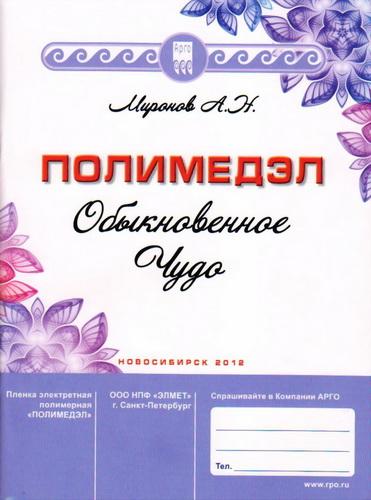 «Полимедэл - Обыкновенное Чудо» - автор. Миронов А. Н.